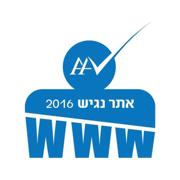 תו נגישות ישראל